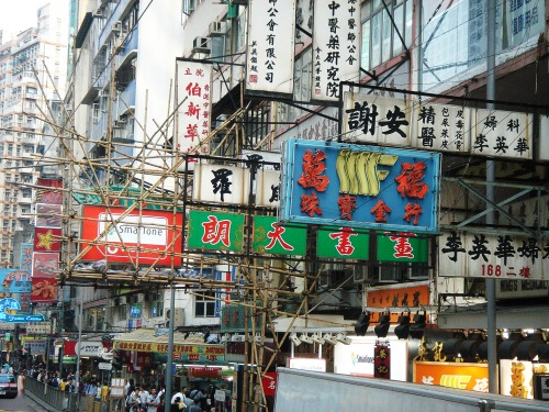 Wayfinding and Typographic Signs - shop-signs-hong-kong
