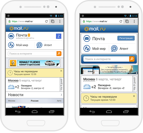 A comparison of versions for older and modern Android browsers