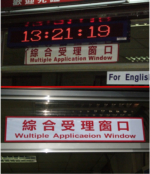 Wayfinding and Typographic Signs - chinese-to-english-translation-fail