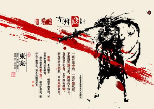 Chinese Web Design Dongpai