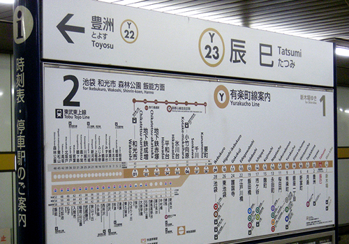 Tokyo Metro map with more typography in differing directions.