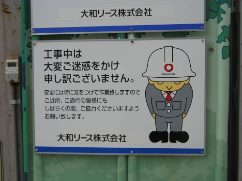 Wayfinding and Typographic Signs - sorry-for-construction-noise-japan