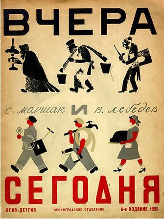 Book Covers - ВУЕРА СЕГОДНЯ (1935)