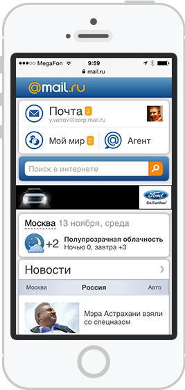 Mail.Ru's first mobile version debuted in 2004.