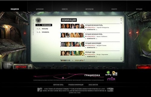 Russian Web Design - MTV 2008.