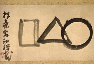 "Calligraphic design ""Universe,"" literally translates as ""Circle, Triangle, Square."""