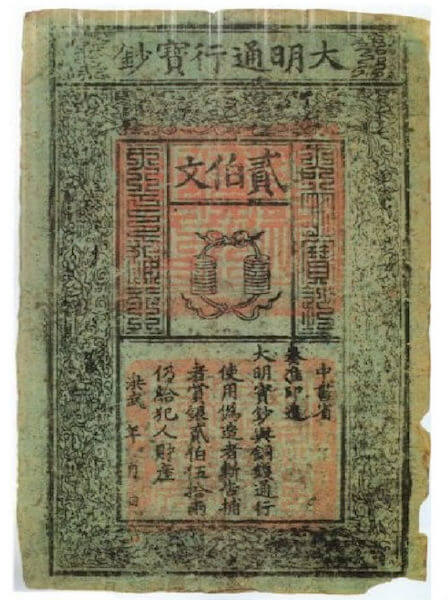 Currency Design - Ancient Chinese Paper Money Design
