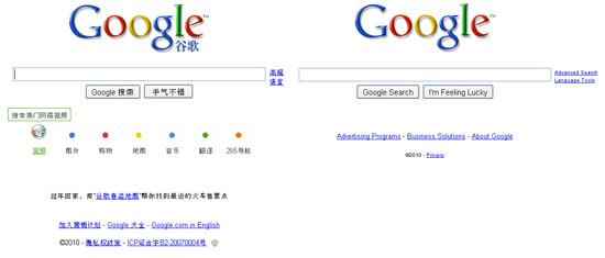 Google CN US