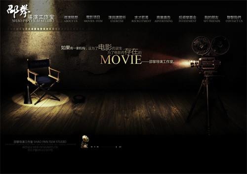 Shaopan Film Studio