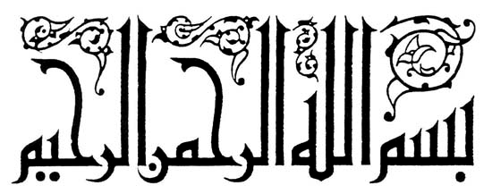Image result for kufic calligraphy