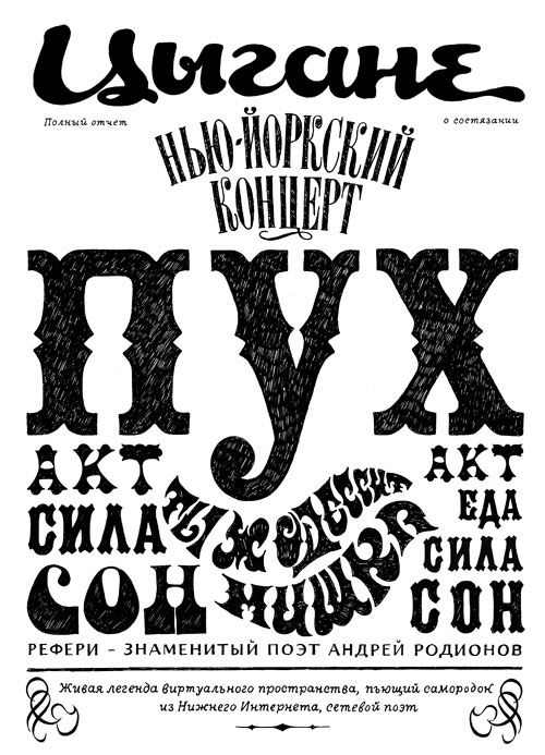 40 Beautiful Examples Of Hand Drawn Typography Smashing Magazine