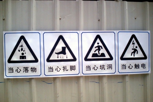 Wayfinding and Typographic Signs - now-you-die-warning-macau