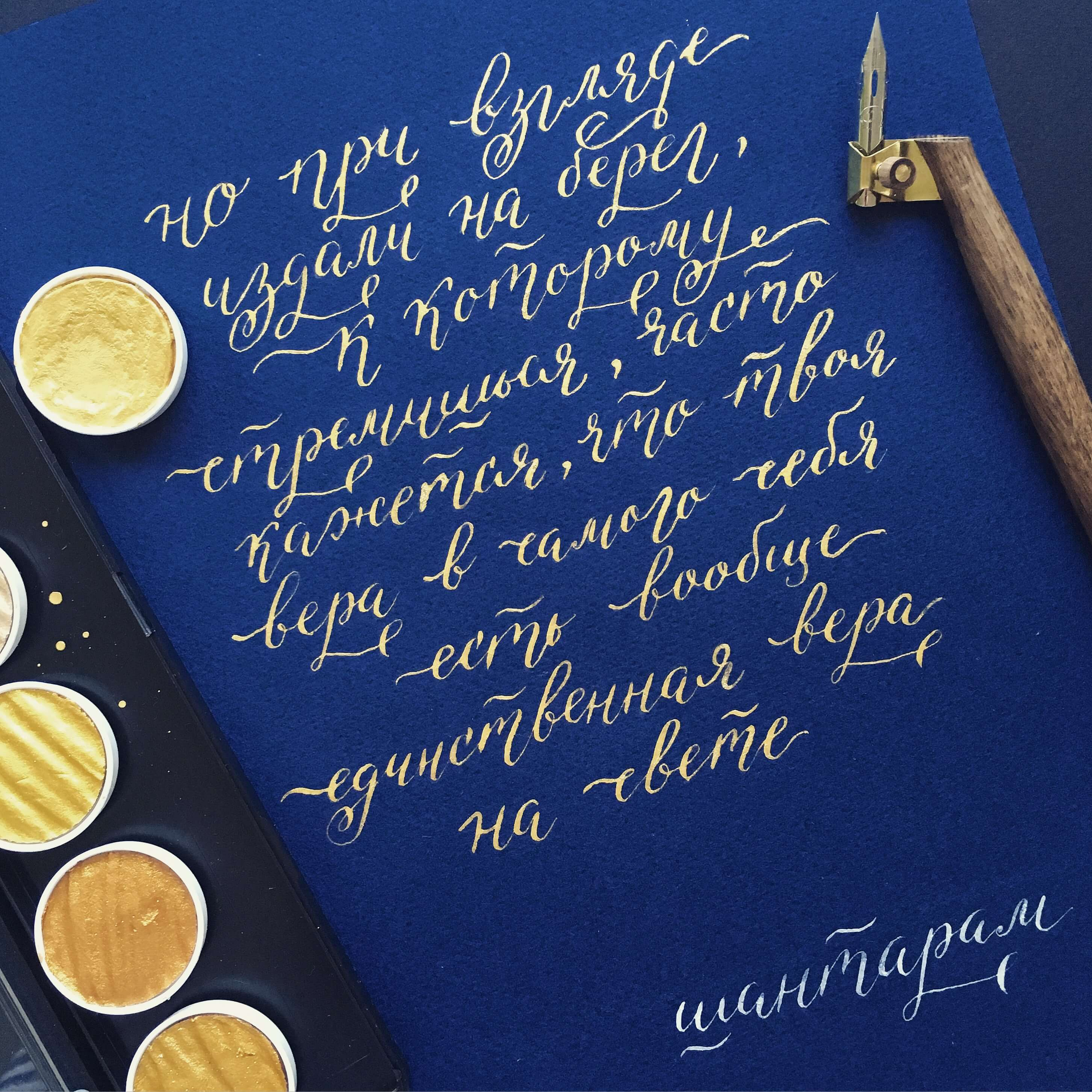 A Quote From The Book Shantaram Mountain Shadow In Modern Calligraphy Style