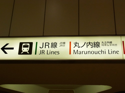 Wayfinding and Typographic Signs - subway-wayfinder
