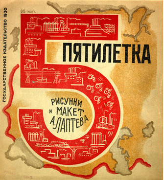 Book Covers - 5ПЯТИЛЕТКА (1930)