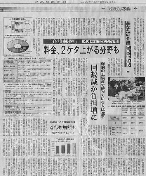 A typical newspaper layout