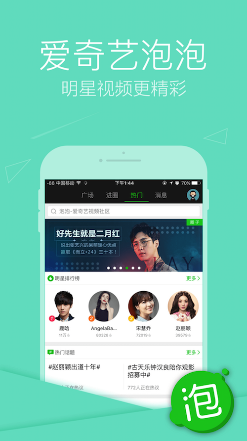 Screenshot from Iquyi app promoting its celebrity video platform