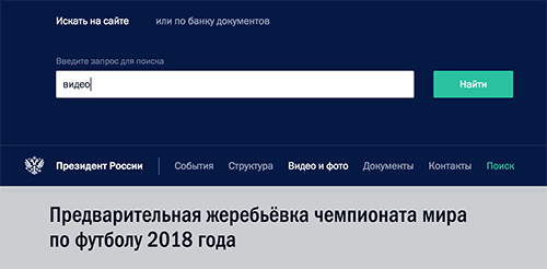 Search on Kremlin.ru
