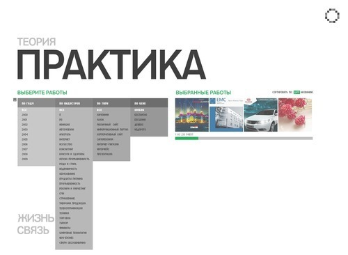 Russian Web Design - DEFA Interaktiv