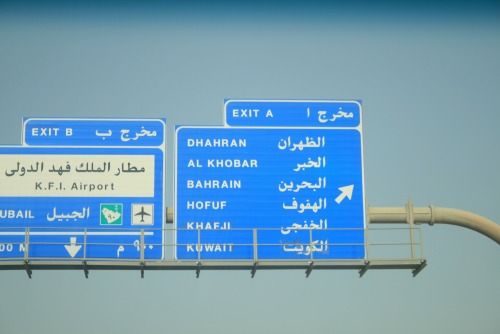 Wayfinding and Typographic Signs - way-to-cities-of-saudi-arabia