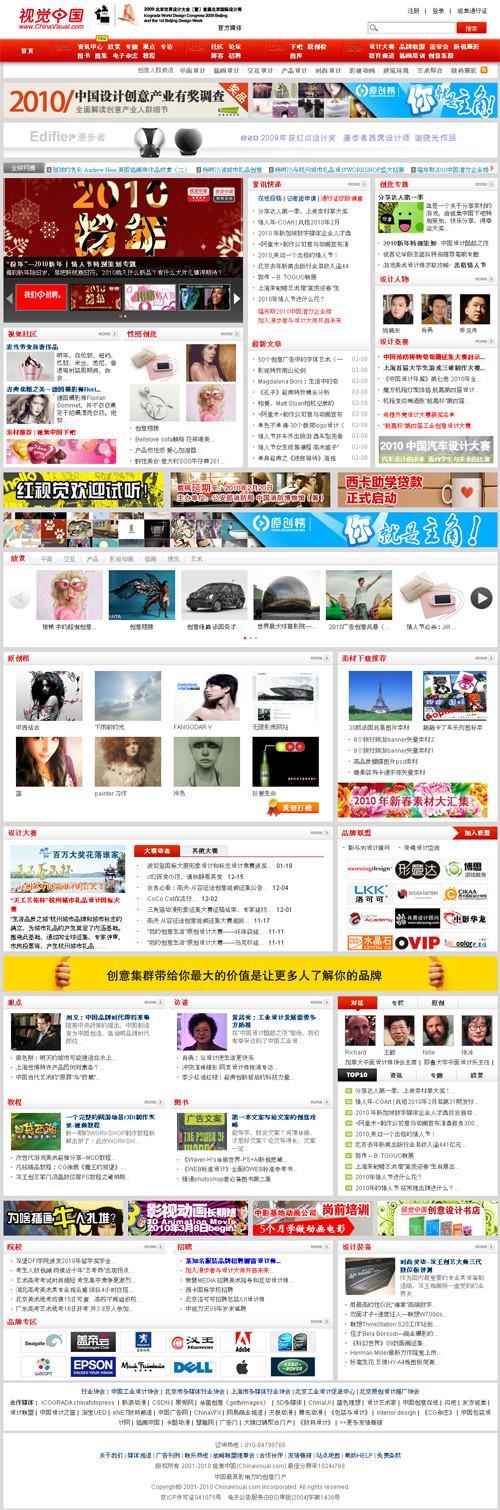 China Visual