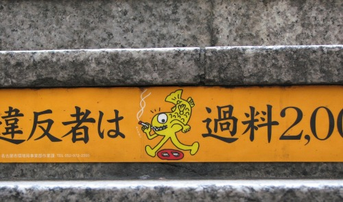 Wayfinding and Typographic Signs - smoking-fish