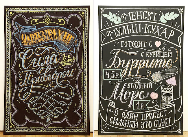 Chalk lettering example