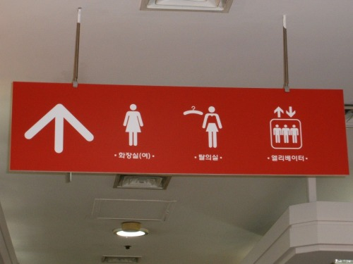 Wayfinding and Typographic Signs - directions-at-a-mall