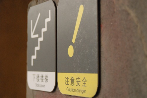Wayfinding and Typographic Signs - danger-stairs