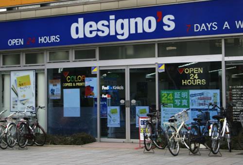 Designo's