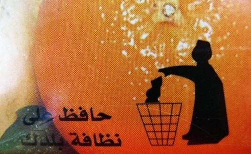 Wayfinding and Typographic Signs - arabic-recycling