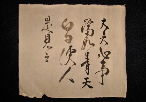 traditional calligraphy is always done vertically