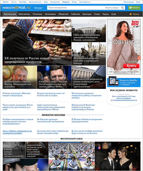 The redesigned News home page