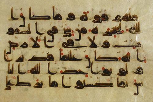 Arabic Calligraphy – Taking A Closer Look — Smashing Magazine