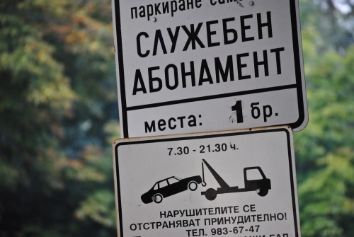 Wayfinding and Typographic Signs - paid-parking-sofia-bulgaria