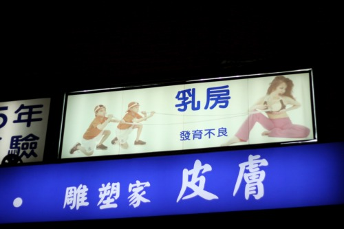 Wayfinding and Typographic Signs - breast-enlargement-by-kids