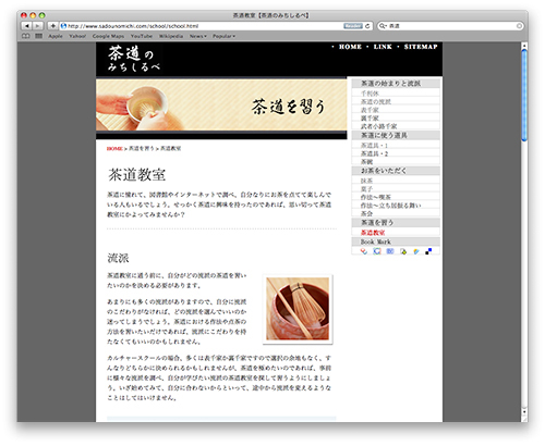 A Japanese Tea Ceremony website