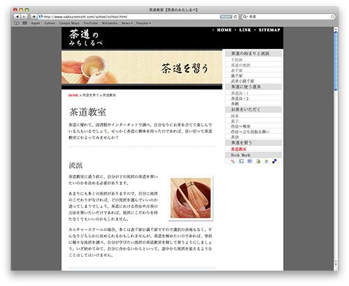 A Japanese Tea Ceremony website