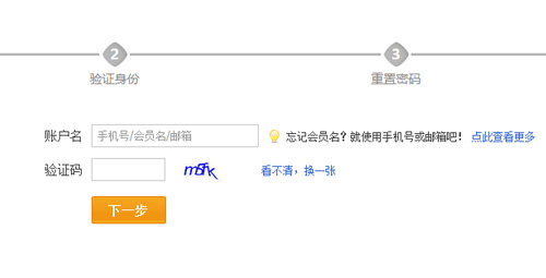 Password-retrieval process on Taobao.com