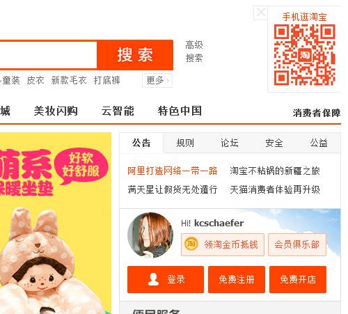 15-taobao-qr-code-examples-2-opt-small