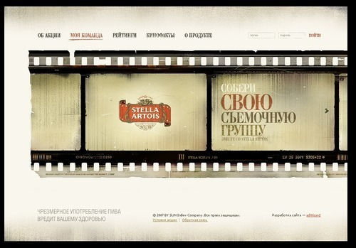 Russian Web Design - Stella Artois.