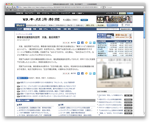 The Nihon Keizai Newspaper website.