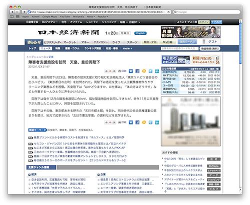 The Nihon Keizai Newspaper website.