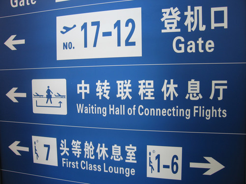 waiting hall of connecting flights
