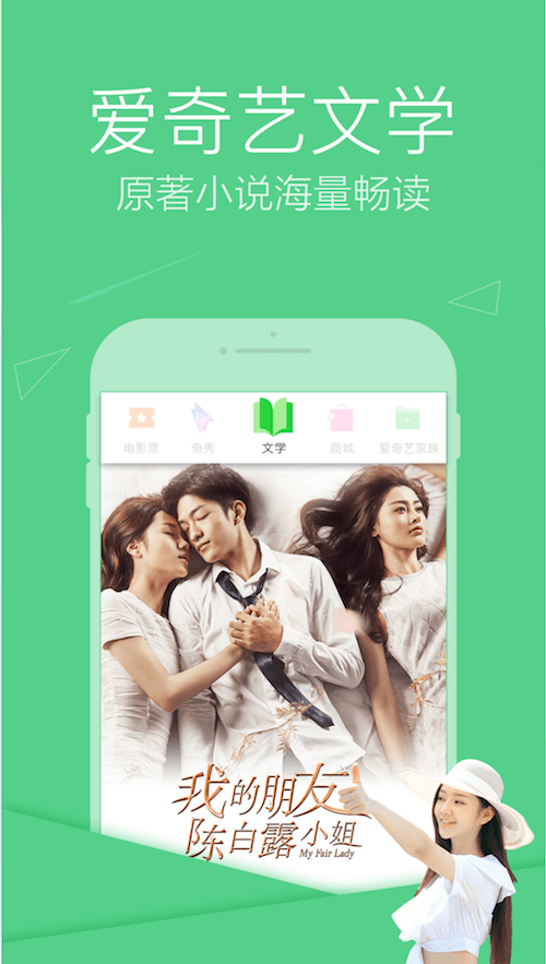 Users can watch original content on Iqiyi's stories platform