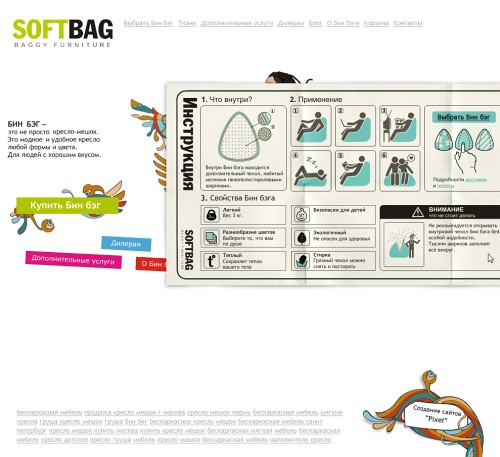 Russian Web Design - SOFT BAG