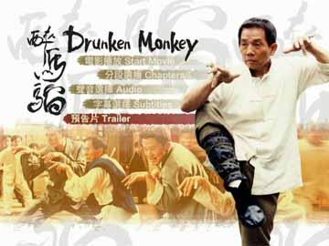 Drunken Monkey
