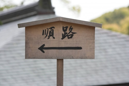 Wayfinding and Typographic Signs - small-japanesse-house